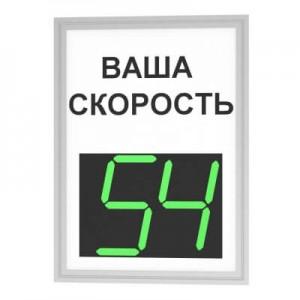TSN 1.1 220В Табло скорости (Знак обратной связи)