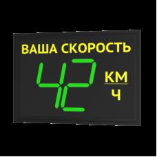 TSN 3.1 220В Табло скорости (Знак обратной связи)