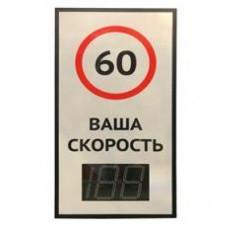 TSN 5.1 Табло скорости (Знак обратной связи)