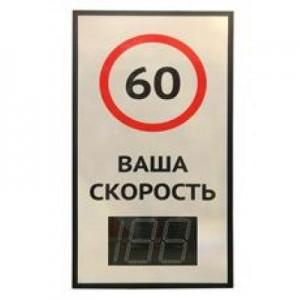 TSN 5.1 Табло контроля скорости (Знак обратной связи)